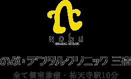 のぶ:デンタルクリニック三宿ロゴ