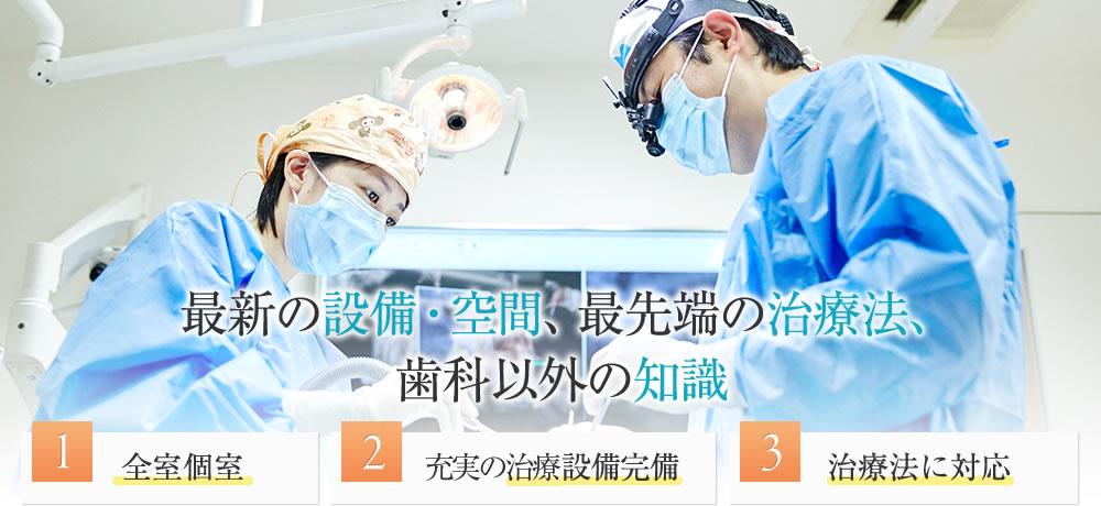 最新の設備・空間、最先端の治療法、歯科以外の知識