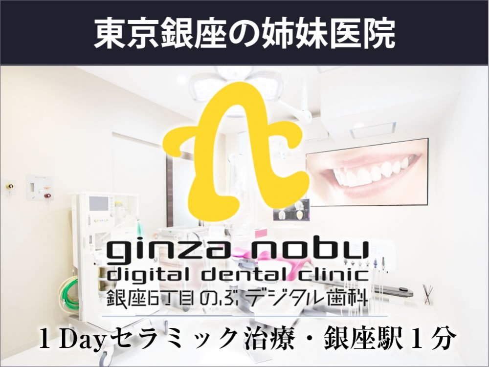 銀座 歯医者|銀座6丁目のぶデジタル歯科