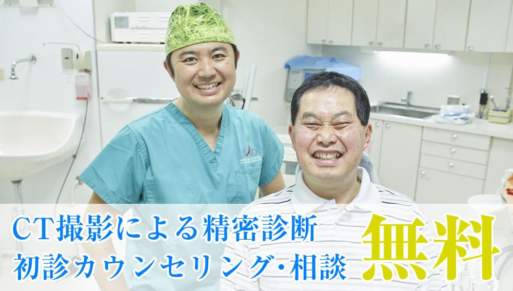 世田谷区三宿でインプラント治療
